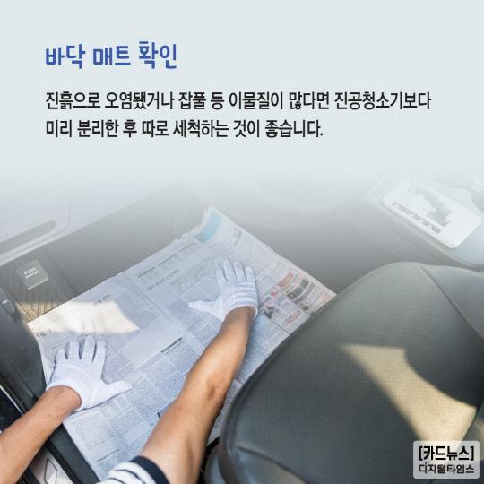 [카드뉴스] 자동차도 명절 후유증 겪는다~